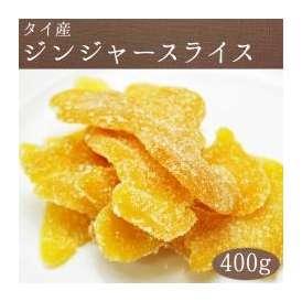 ジンジャースライス約400g タイ産 生姜糖 メール便送料無料