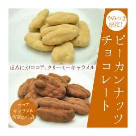 ピーカンナッツチョコ 100g(ココア50g×1袋・キャラメル50g×1袋) メール便送料無料