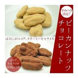 ピーカンナッツチョコ 500g(ココア50g×5袋/キャラメル50g×5袋) メール便送料無料