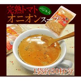 完熟トマトオニオンスープ120g [4個でもう1個プレゼント]トマトのつぶつぶ食感 1袋約50杯分 メール便送料無料
