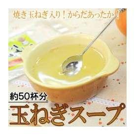 玉ねぎスープ60g ランキング1位 約50杯分 販売累計3,000袋突破!