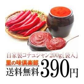 自家製 熟成 コチュジャン 200g 3個でもう1個プレゼント