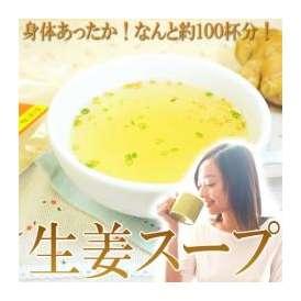 しょうがスープ60g 1袋約50杯分 からだあったか生姜スープ