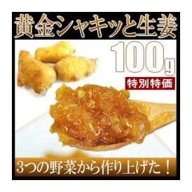 黄金シャキッと生姜 100g 2個で200g増量! 3個で300g増量!