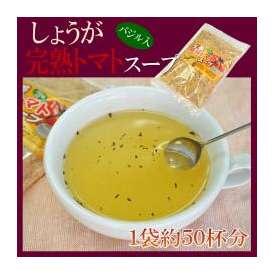 生姜完熟トマトスープ120g [4個でもう1個プレゼント]香りよい生姜パウダー入 1袋約50杯分 バジル入り メール便送料無料