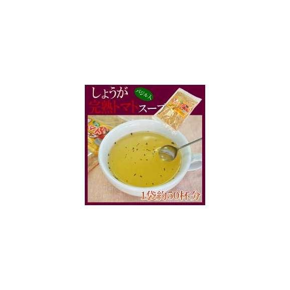 生姜完熟トマトスープ120g [4個でもう1個プレゼント]香りよい生姜パウダー入 1袋約50杯分 バジル入り メール便送料無料01