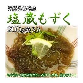 沖縄県産 塩蔵もずく 200g 送料無料 2個購入でもう1個プレゼント