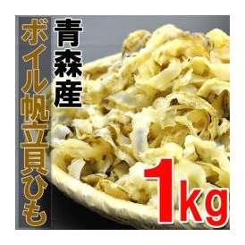 青森産生食用帆立(貝ひも)ボイル済みたっぷり1kg 2個購入で送料無料