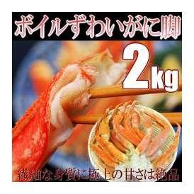 送料無料 ボイルずわい蟹脚 特大 2Lサイズ 2kg