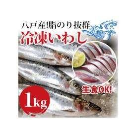 八戸産 冷凍イワシ1kg (サイズ不選別)IQF冷凍なのでおさしみOK!【国産】いわし、イワシ、鰯