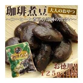 今話題!!奇跡の出会いコーヒー煮豆 お試し125g×3袋/珈琲