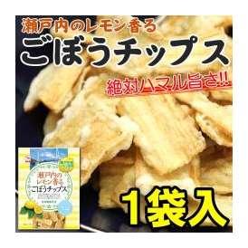 今話題!!瀬戸内のレモン香るごぼうチップス1袋入り食物繊維たっぷり/ゴボウ/牛蒡