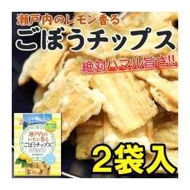 今話題!!瀬戸内のレモン香るごぼうチップス2袋入り食物繊維たっぷり/ゴボウ/牛蒡