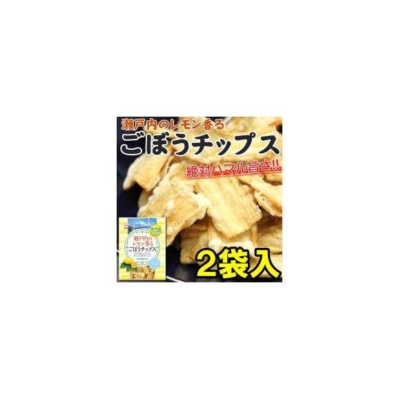 今話題!!瀬戸内のレモン香るごぼうチップス2袋入り食物繊維たっぷり/ゴボウ/牛蒡01