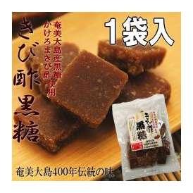 きび酢黒糖 200g かけろまきび酢 奄美大島産黒糖 使用