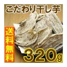 品質と味わいにこだわり過ぎた干し芋♪320g×1袋入り メール便 送料無料
