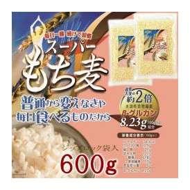 スーパーもち麦 600g 送料無料 雑穀の王様
