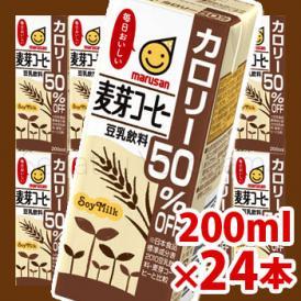 【マルサン】  豆乳飲料 麦芽コーヒー  カロリー50%オフ 200ml×24パック  【jo_62】【】