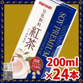 【マルサン】  ひとつ上の豆乳 豆乳飲料紅茶 200ml×24パック  【jo_62】【】