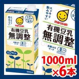 【マルサン】  有機豆乳 無調整 1000ml×6パック  (1L×6)【jo_62】【】