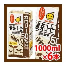 【マルサン】【カロリーオフ】  豆乳飲料 麦芽コーヒー  カロリー50%オフ 1000ml×6パック  (1L×6)【jo_62】【】