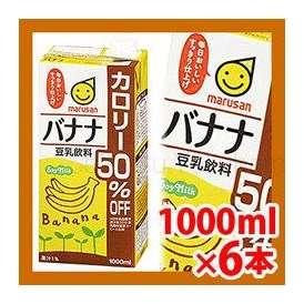 【マルサン】【カロリーオフ】  豆乳飲料 バナナ  カロリー50%オフ 1000ml×6パック  (1L×6)【jo_62】【】