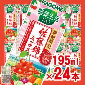 【カゴメ】 野菜生活100  佐藤錦ミックス 195ml×24パック 【野菜ジュース】【jo_62】【】