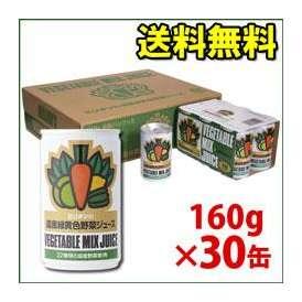 【送料無料】 ミリオンの緑黄色野菜ジュース 30本セット (野菜22種類・264g使用)【ミリオンパワー入り】【jo_62】 【】