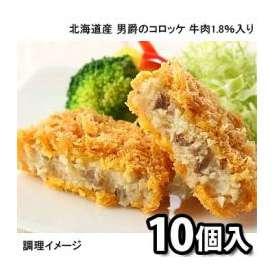 【ヤヨイ】業務用 北海道産 男爵のコロッケ70(牛肉1.8%入り)1袋 (10個入)(700g)【冷凍食品】【re_26】【】