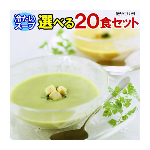 【送料無料】 【SSK】シェフズリザーブ 「冷たいスープ」 選べる20食セット (160g×20p)(冷製ポタージュ) 【レトルト食品】【jo_62】 【】01