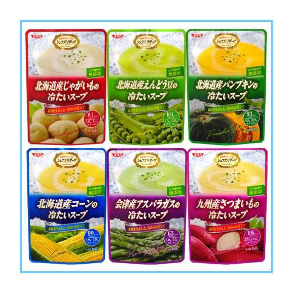 【送料無料】 【SSK】シェフズリザーブ 「冷たいスープ」 選べる20食セット (160g×20p)(冷製ポタージュ) 【レトルト食品】【jo_62】 【】02