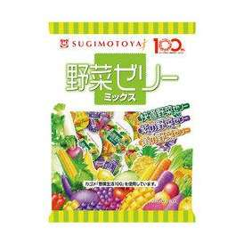 【杉本屋】 野菜ゼリーミックス 1袋(21個入) (紫、黄、快適 3種のミックス)【jo_62】 【】