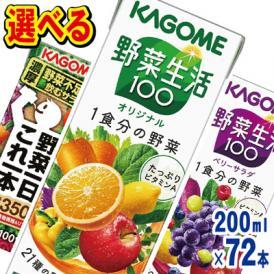 【送料無料】 カゴメ 野菜生活100 選べる3ケースセット(200ml・195ml×72本)【野菜ジュース】【jo_62】【】
