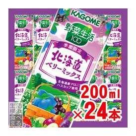 【カゴメ】 野菜生活100  北海道ベリーミックス 200ml×24パック (アロニア ハスカップ)【野菜ジュース】【季節限定】【jo_62】