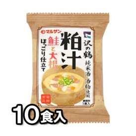 【マルサン】粕汁 鮭と大根 ほっこり仕立て 10食入(13g×10)(フリーズドライ)(純米酒「沢の鶴」の酒粕を使用)【jo_62】【】