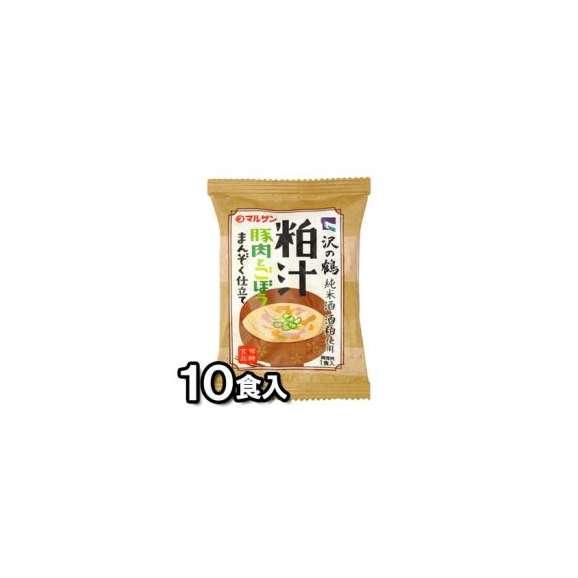 【マルサン】粕汁 豚肉とごぼう まんぞく仕立て 10食入(13g×10)(フリーズドライ)(純米酒「沢の鶴」の酒粕を使用)【jo_62】【】01