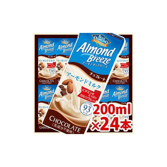 【アーモンドミルク】アーモンドブリーズチョコレート200ml×24パック(AlmondBreeze)(アー乳)【jo_62】【】