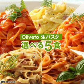 【業務用】 生パスタ 選べる5食お試しセット  (Oliveto オリベート) 【冷凍スパゲティ】【冷凍食品】【電子レンジ・湯煎両方可】【re_26】【】