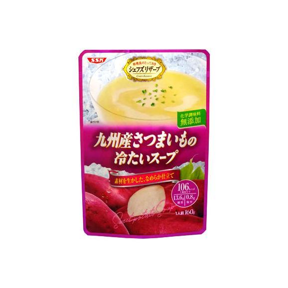 【冷たいスープ】 【SSK】 シェフズリザーブ 「冷たいさつまいものスープ」 1人前(160g) (冷製ポタージュ) 【レトルト食品】【jo_62】 【】02