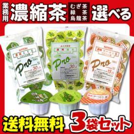 【送料無料】【三井農林】 業務用 濃縮ポーション茶 選べる3袋セット (麦茶・緑茶・ウーロン茶から選べます)(希釈用リキッド)