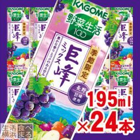 【カゴメ】野菜生活100  巨峰ミックス 195ml×24パック【野菜ジュース kagome】【季節限定】(ぶどう)【jo_62】【】