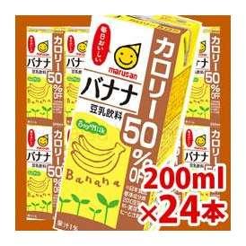 【マルサン】  豆乳飲料 バナナ カロリー50%オフ 200ml×24パック  【jo_62】【】