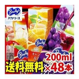【送料無料】アサヒ バヤリース 果実飲料 選べる2ケース(200ml×48本)セット(紙パック)(果実ジュース、グレープやアップル等色々選べる)(Asahi)【jo_62】