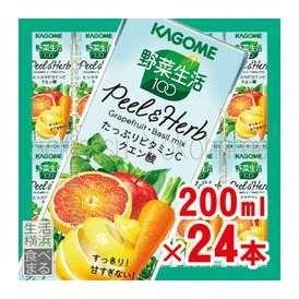 カゴメ 野菜生活100 ピール&ハーブ グレープフルーツ・バジルミックス 200ml×24パック (Peel&Herb)【野菜ジュース kagome】【jo_62】