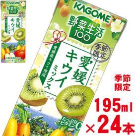 【カゴメ】野菜生活100  愛媛キウイミックス 195ml×24パック 【野菜ジュース kagome】【季節限定】【jo_62】
