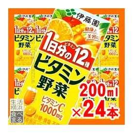 【伊藤園】 ビタミン野菜 200ml×24本 (1日分のビタミン12種・ビタミンC 野菜ジュース)【jo_62】【】