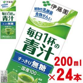 【伊藤園】 緑茶ですっきり 毎日1杯の青汁 無糖タイプ 200ml×24本 (乳酸菌&食物せんい)(青汁飲料 無糖・低カロリー 毎日一杯の青汁)【jo_62】【】
