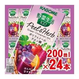カゴメ 野菜生活100 ピール&ハーブ グレープ・シナモンミックス 200ml×24パック (Peel&Herb)【野菜ジュース kagome】【jo_62】