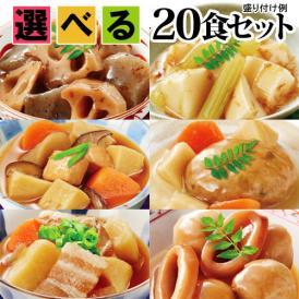 【送料無料】【SSK】 レンジでおいしい!小鉢料理 選べる20食セット(電子レンジ調理対応)(和惣菜 和食惣菜)【jo_62】 【】