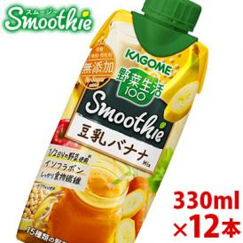 カゴメ 野菜生活100 スムージー 豆乳バナナMix 330ml×12本 【野菜ジュース kagome Smoothie】【jo_62】【】